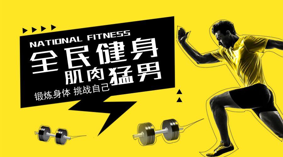 男性力量训练课 肌肉猛男锻炼秘籍