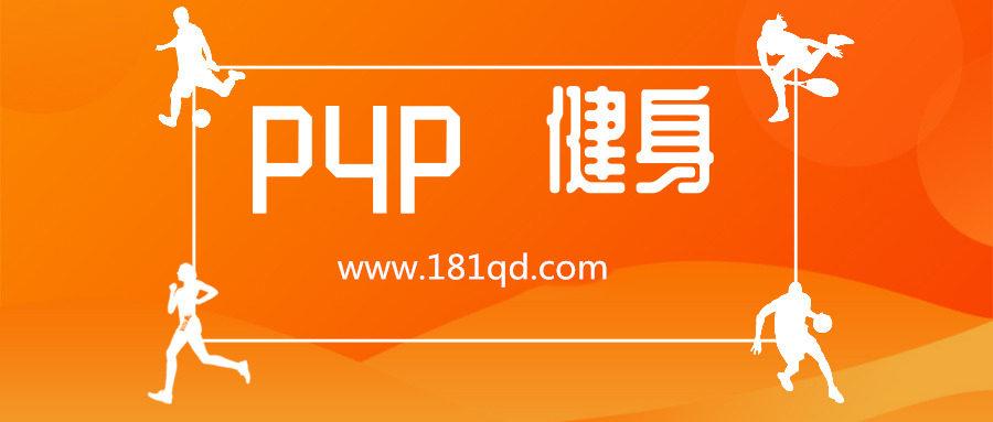 P4P健身系列合集视频
