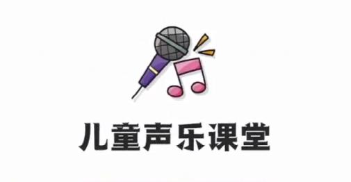 儿童声乐课堂 少儿音乐启蒙教程