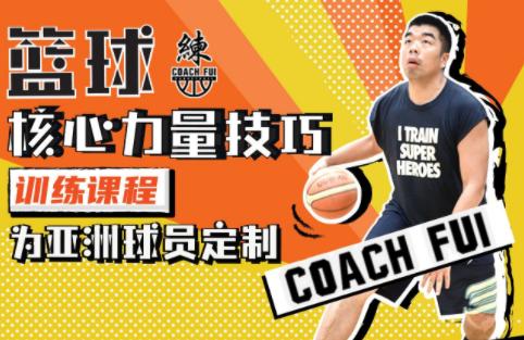 CoachFui《新单动投篮训练课》+《篮球核心力量技巧训练课》