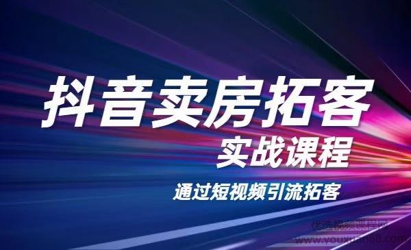 图片[1]-老陈·抖音卖房拓客实战课程,通过短视频引流拓客 - 网创资源库-网创资源库