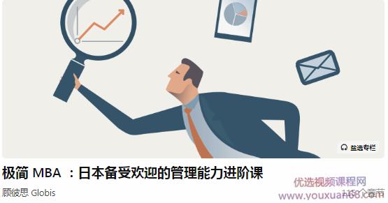 顾彼思 Globis《极简 MBA :日本备受欢迎的管理能力进阶课》