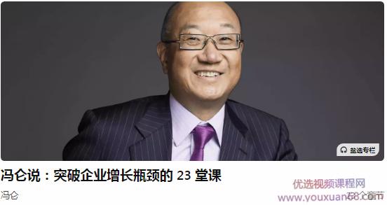 冯仑说:突破企业增长瓶颈的 23 堂课
