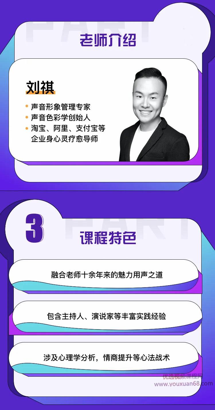 图片[2]-声音色彩创始人刘祺·如何让你的声音更具吸引力 - 网创资源库-网创资源库