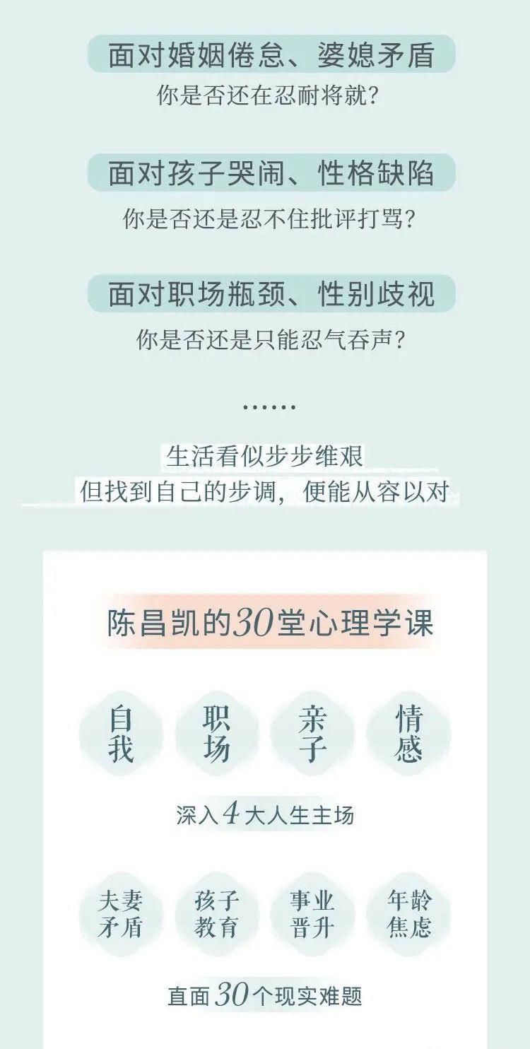陈昌凯的30堂心理课